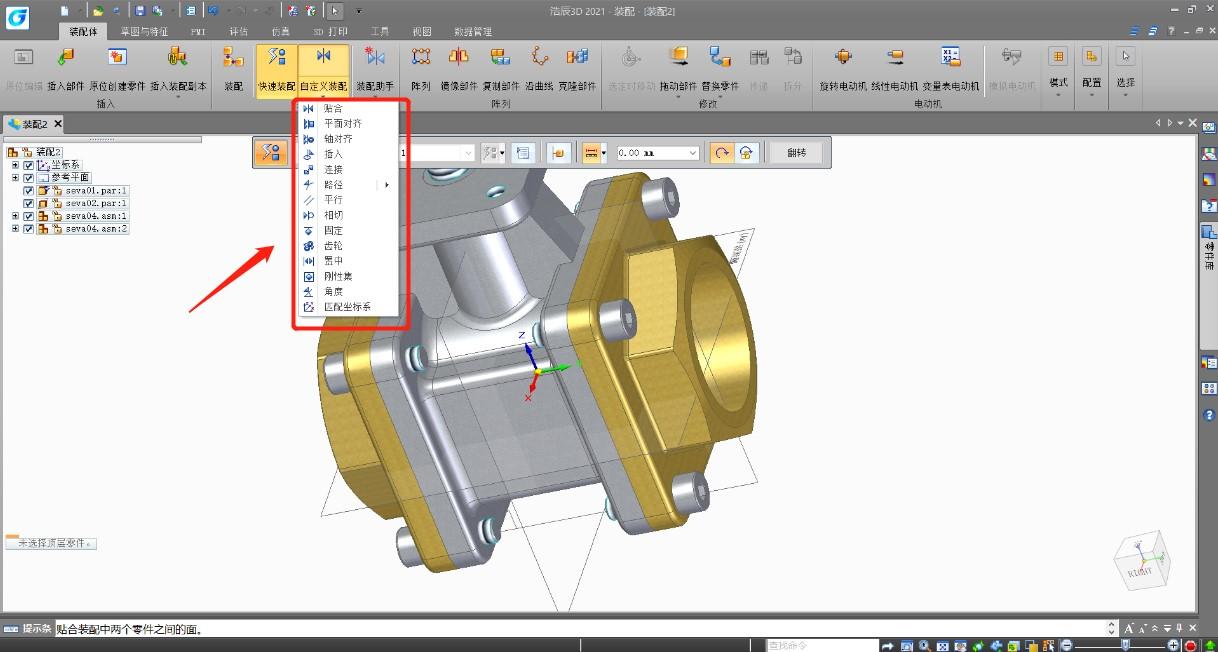 3D建模教程:3D制图软件中怎么快速装配?