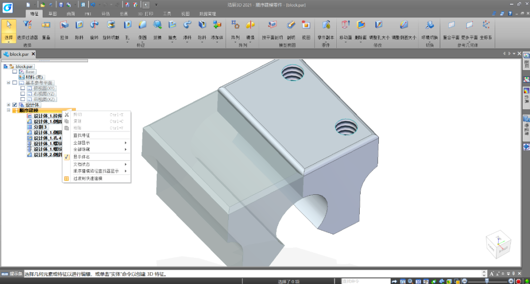 3D制图软件中多体设计的使用技巧