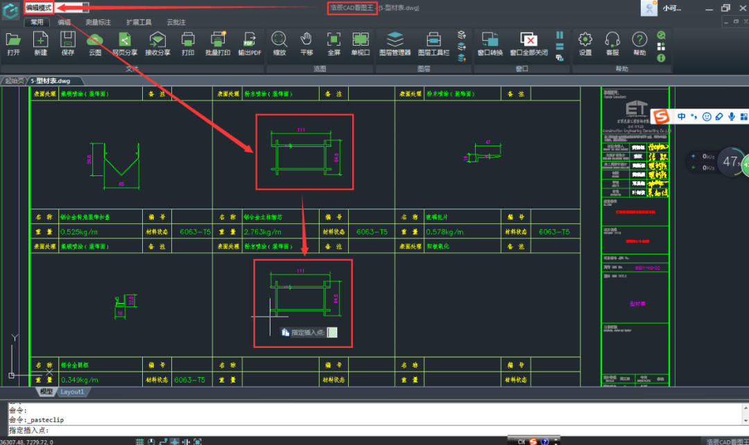 CAD软件中复制CAD图纸的方法
