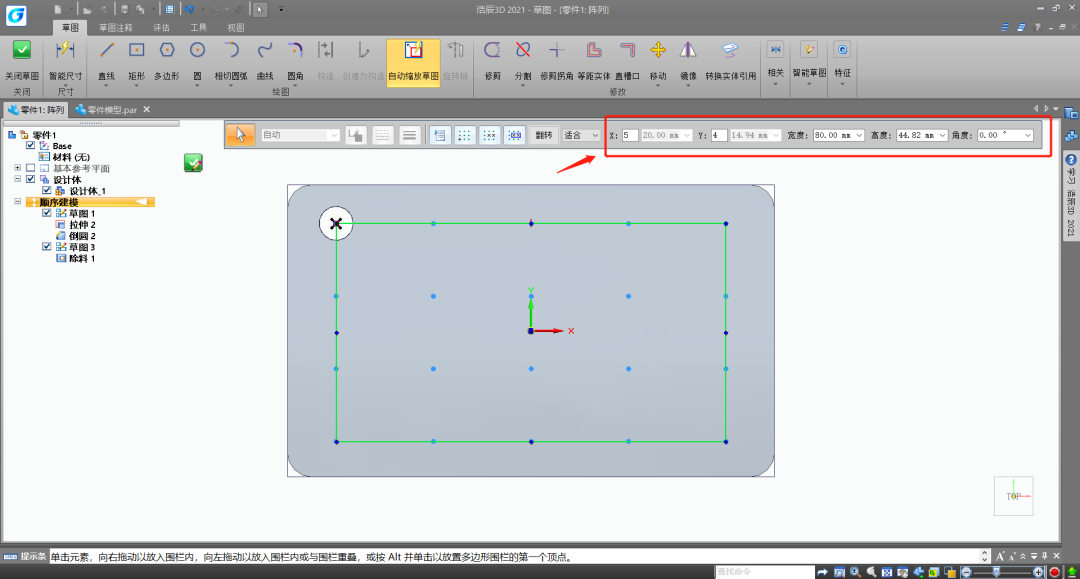 3D建模软件中阵列设计功能的使用技巧
