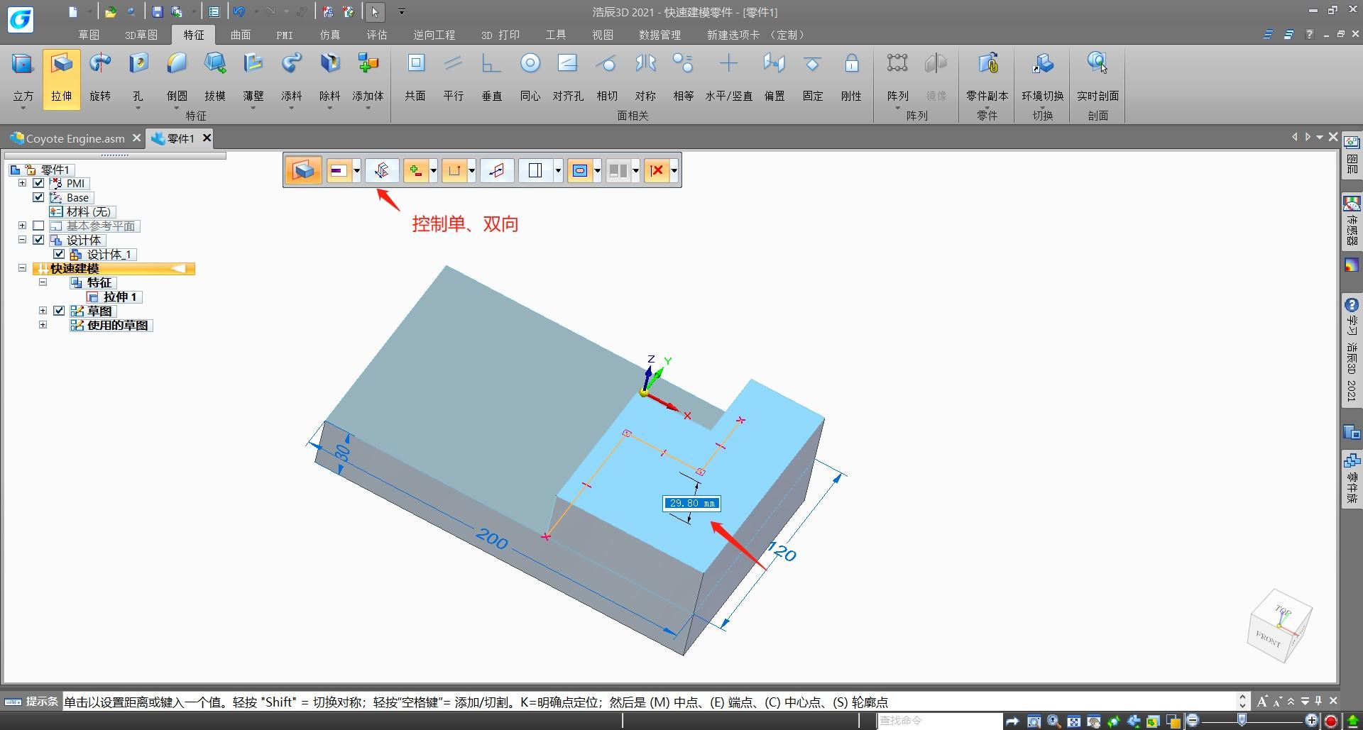 3D软件中基于草图的特征设计步骤
