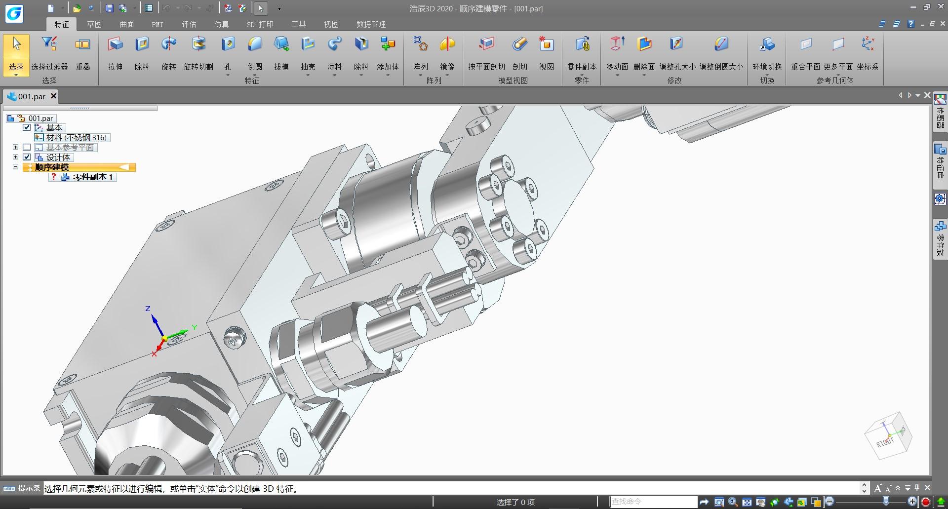 浩辰3D软件自下而上装配建模