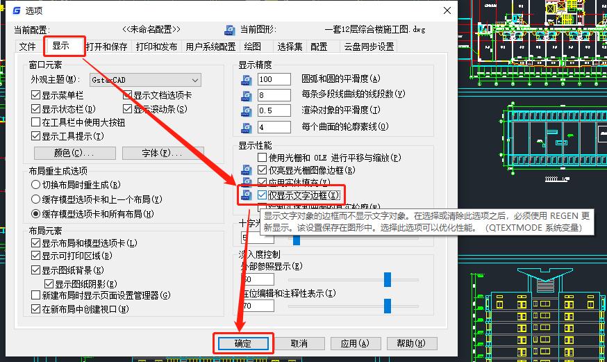 CAD文字显示为方框的解决办法