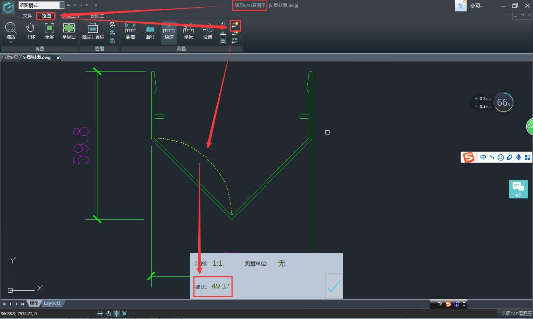 CAD看图软件中弧长测量的操作技巧