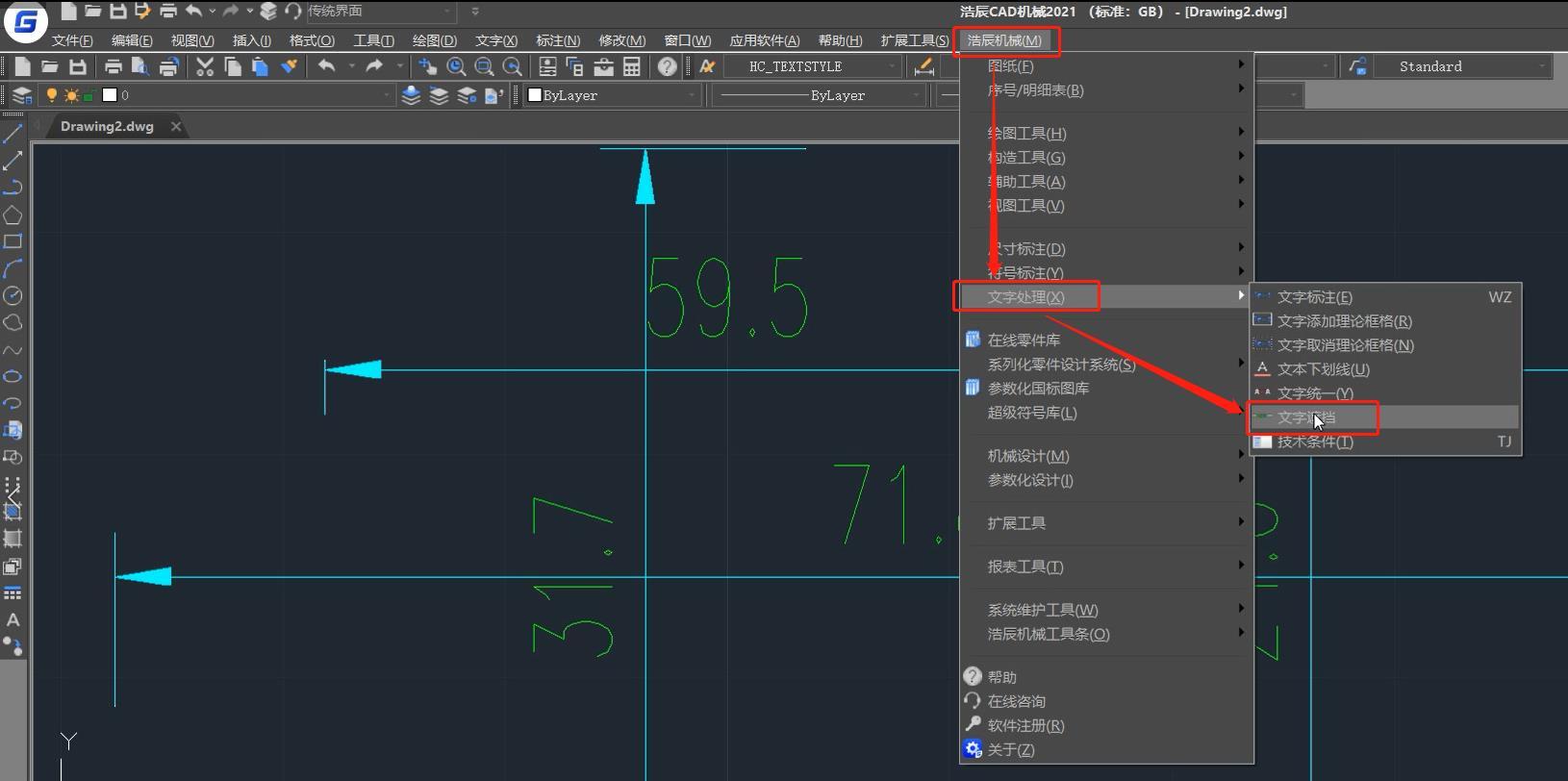 机械制图哪个软件好用?浩辰CAD机械2021你值得拥有!