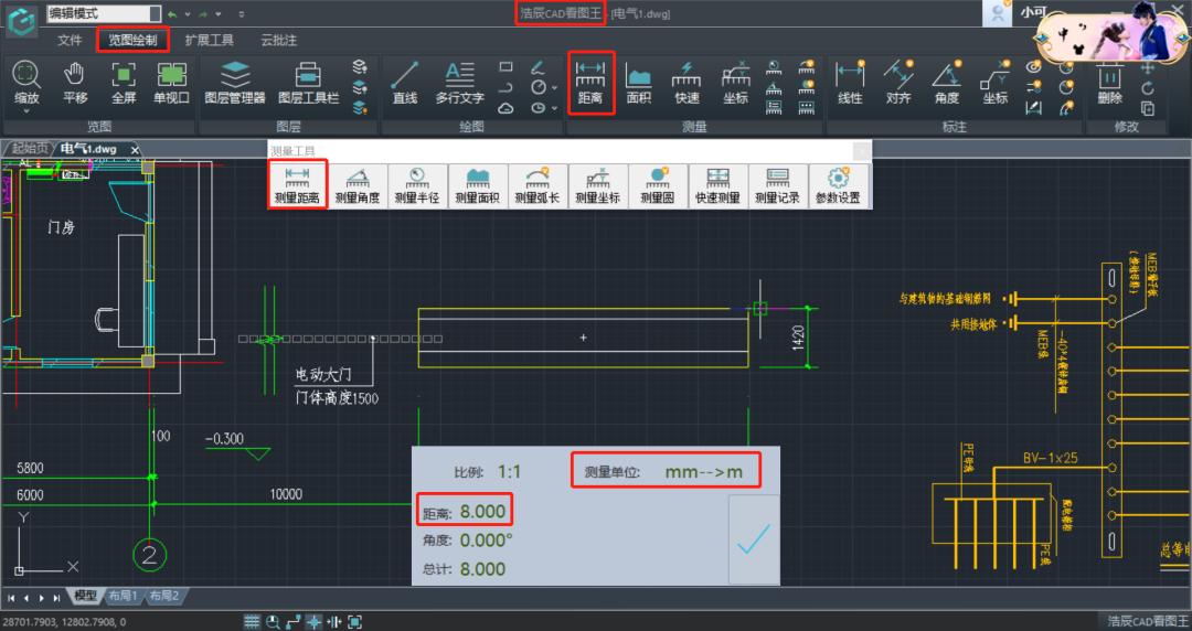 CAD看图软件中设置测量结果单位的操作技巧
