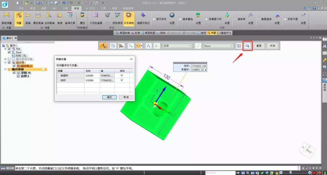 3D设计软件中怎么快速进行工程计算?