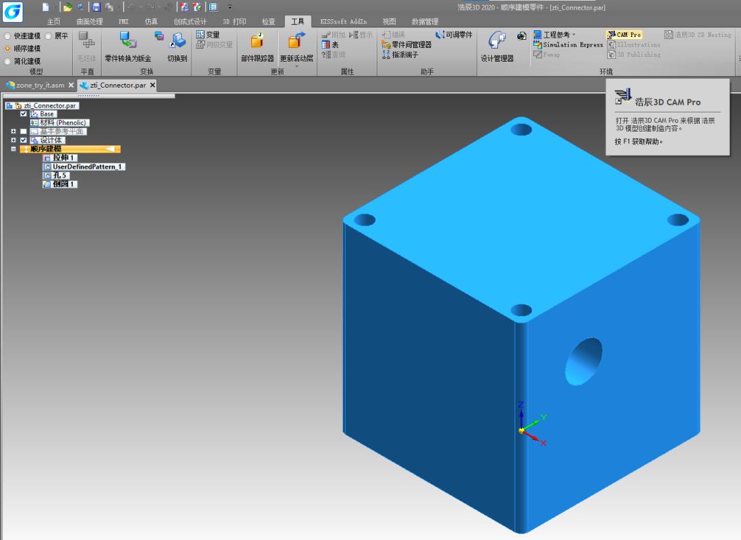 浩辰3D:软件集成与数据互通
