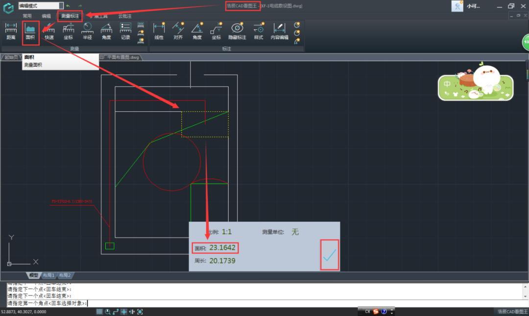 CAD看图软件中测量功能使用技巧