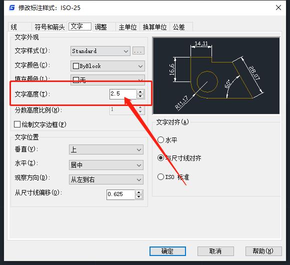 CAD标注数字太小的解决办法