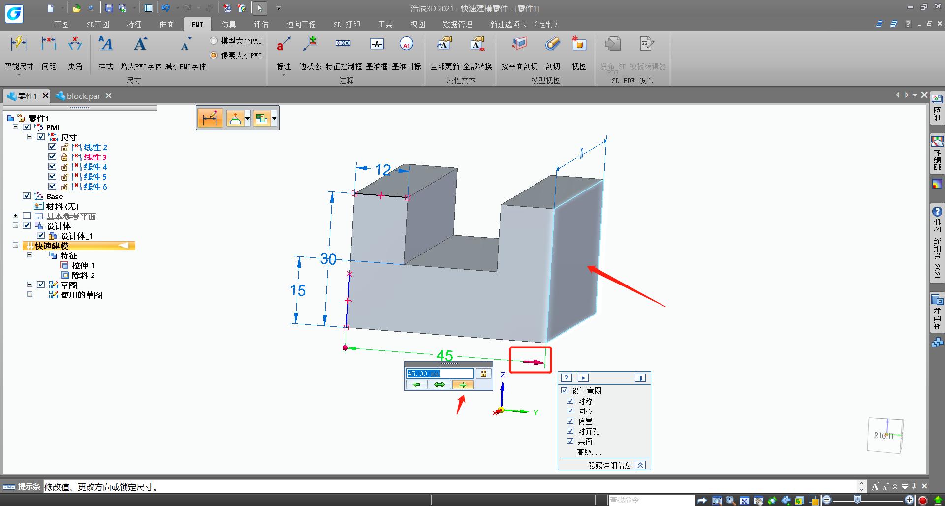 3D设计软件中如何进行3D模型PMI管理?