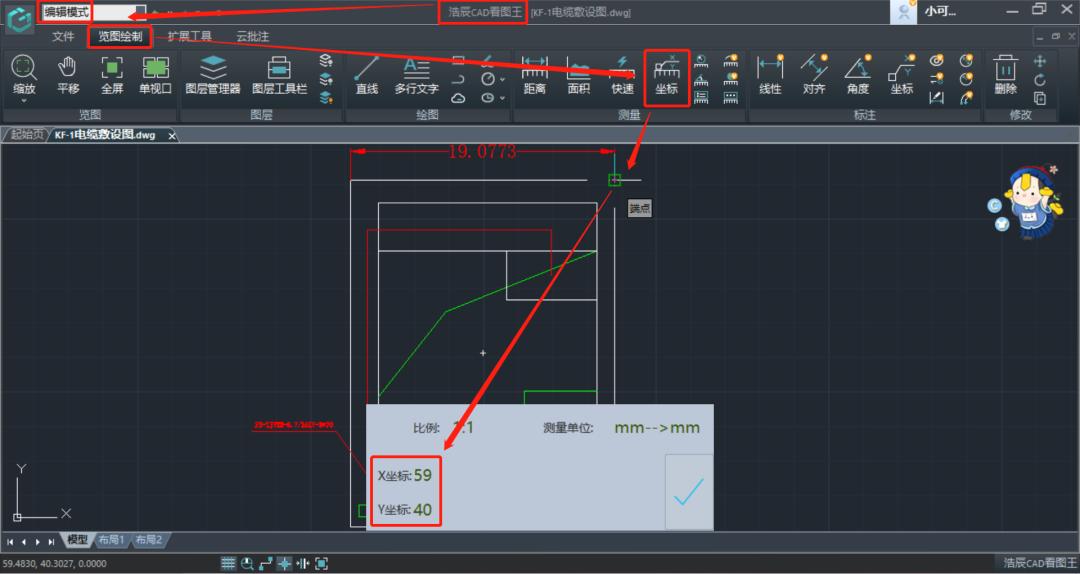 CAD中怎么测量坐标?CAD测量结果精度设置技巧