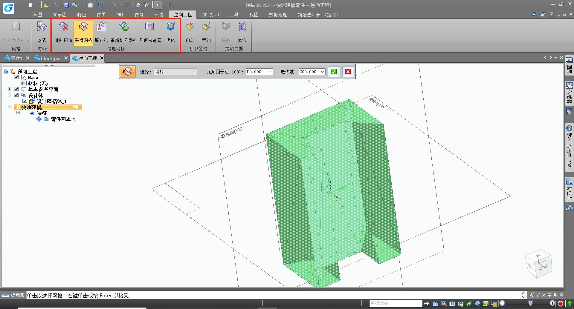 3D逆向工程是什么?3D逆向工程操作教程