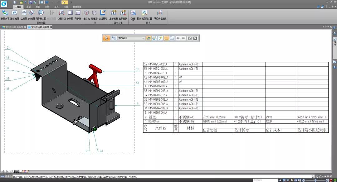 3D软件中成本设计功能的使用技巧