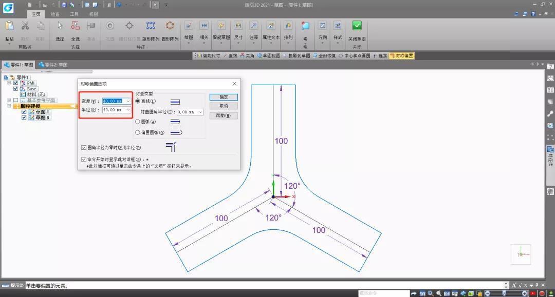 3D设计中怎么绘制正三通管?浩辰3D「三通管」设计技巧