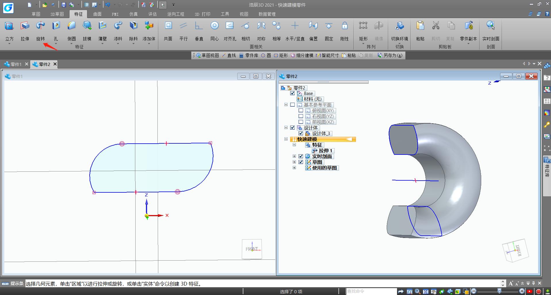 3D建模设计中怎么创建实体零件?浩辰3D零件草图教程