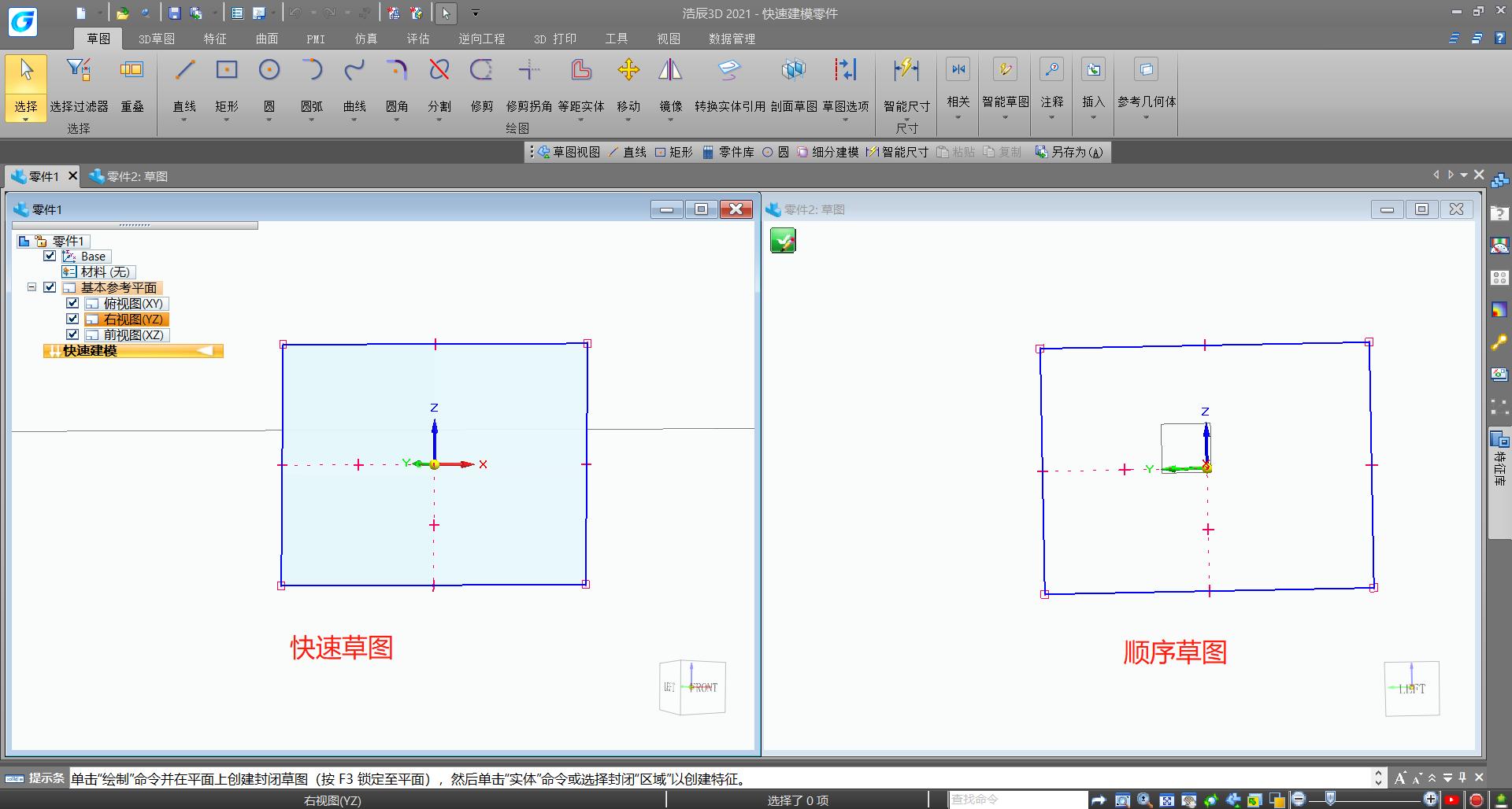 3D设计软件中快速草图与顺序草图的区别
