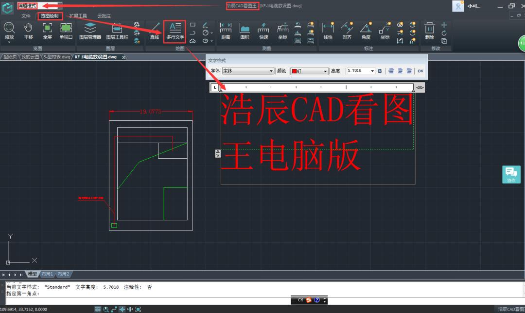 CAD看图软件中CAD文字大小怎么调整?