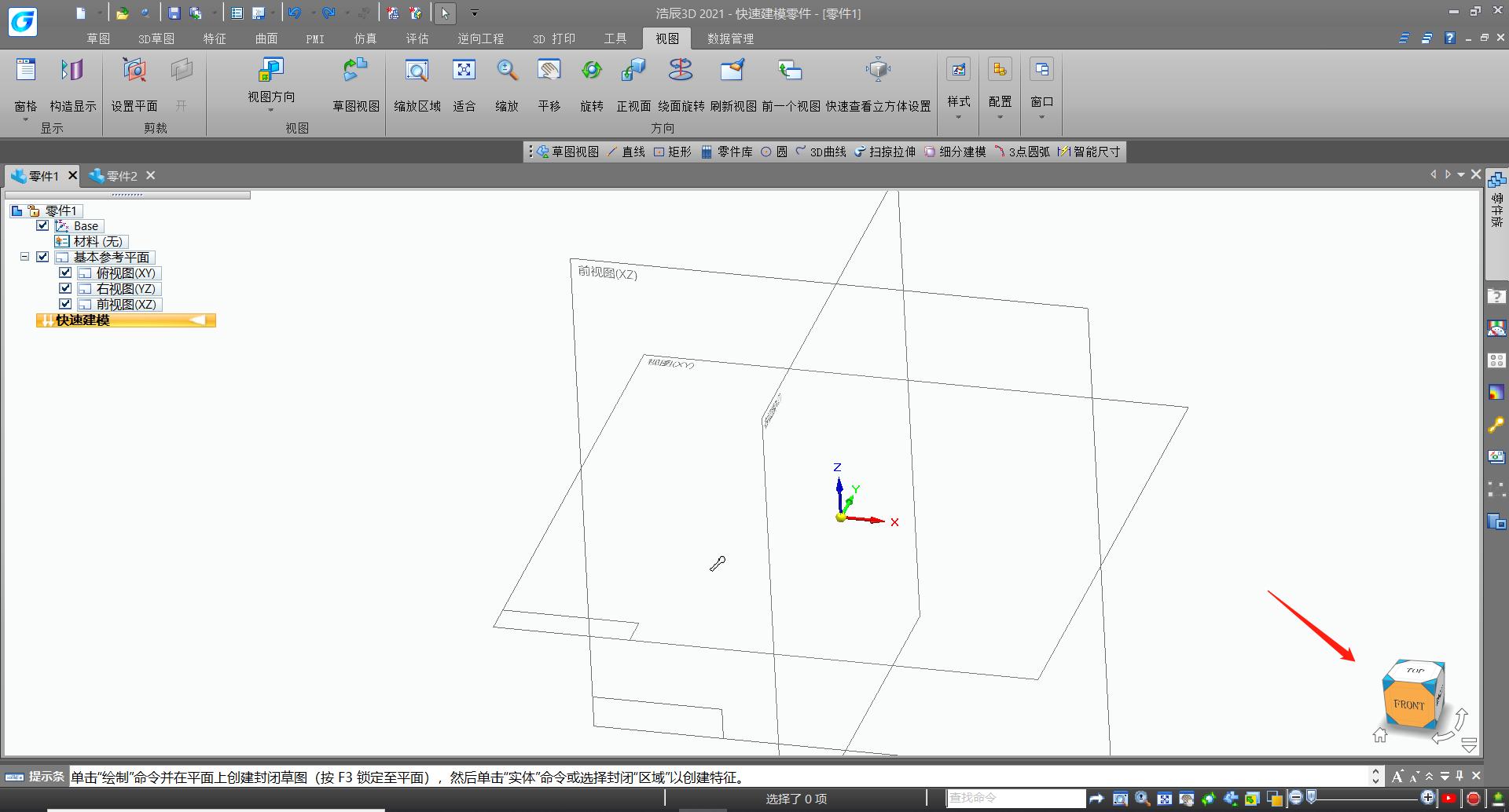 在CAD绘图过程中,设计师为了提高绘图效率,经常会用到各种CAD快捷键命令;同样的浩辰3D软件为了提高用户日常设计效率,提供了很多3D快捷键命令,实现键盘与鼠标联合使用。