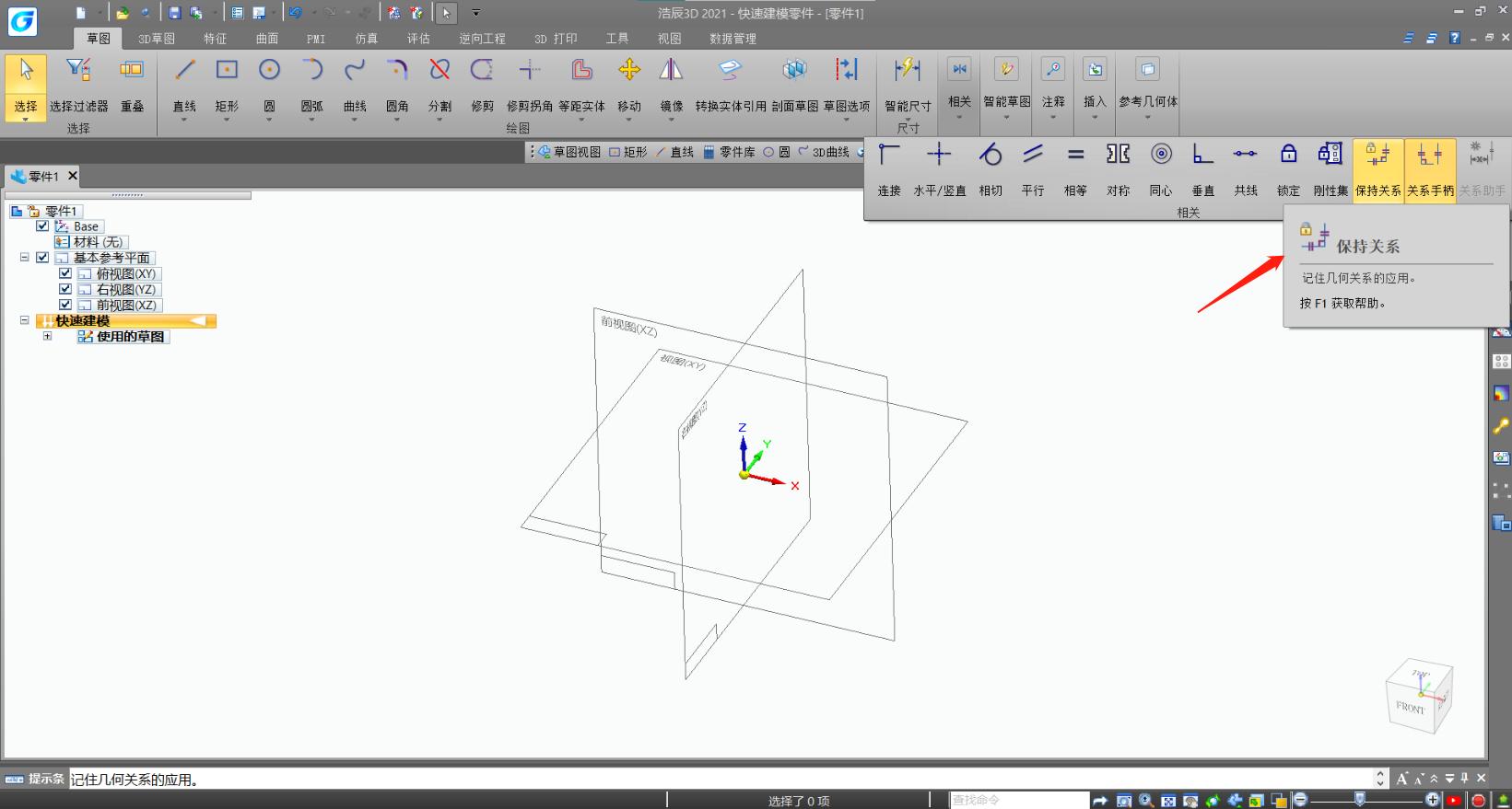 3D设计软件中如何自动缩放草图?
