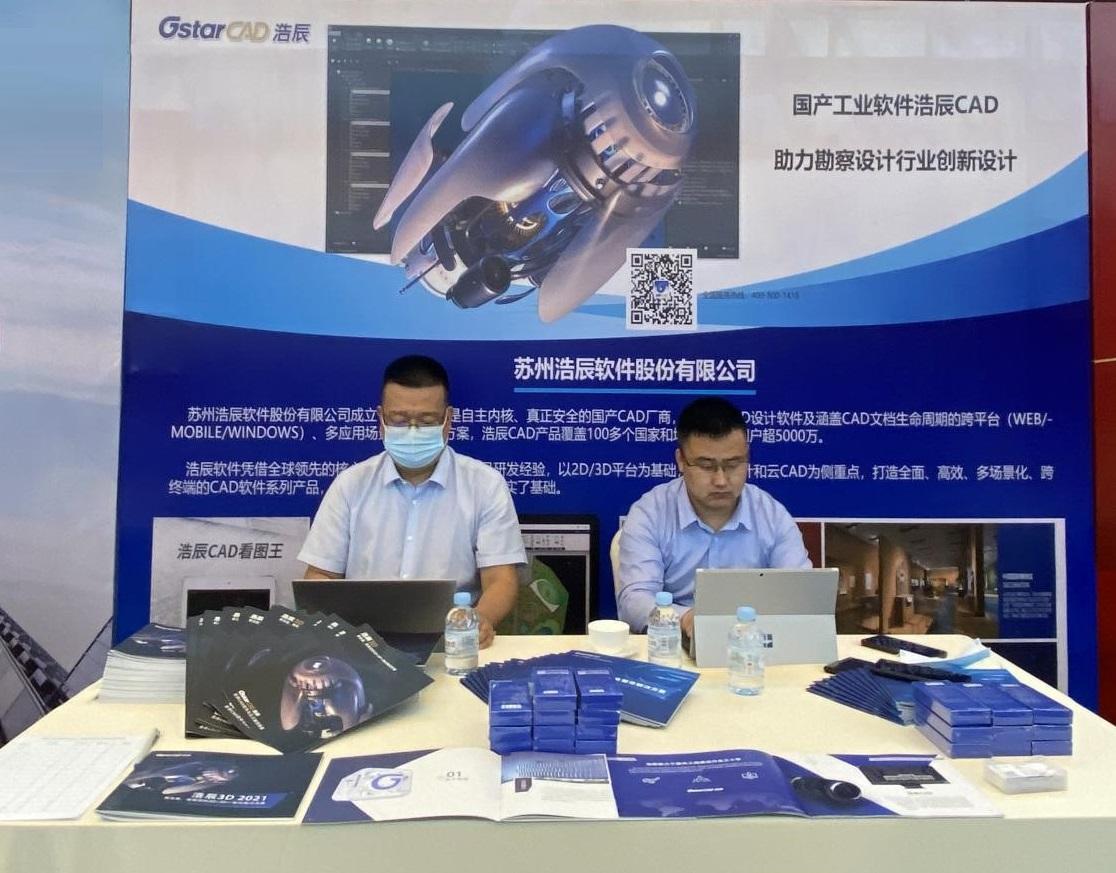 浩辰软件亮相工程勘察设计企业(第十三届)CIO高峰论坛及2021春季院长论坛