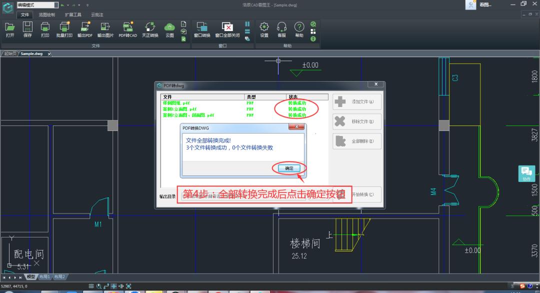 CAD看图软件怎么将PDF文件转换成CAD图纸?