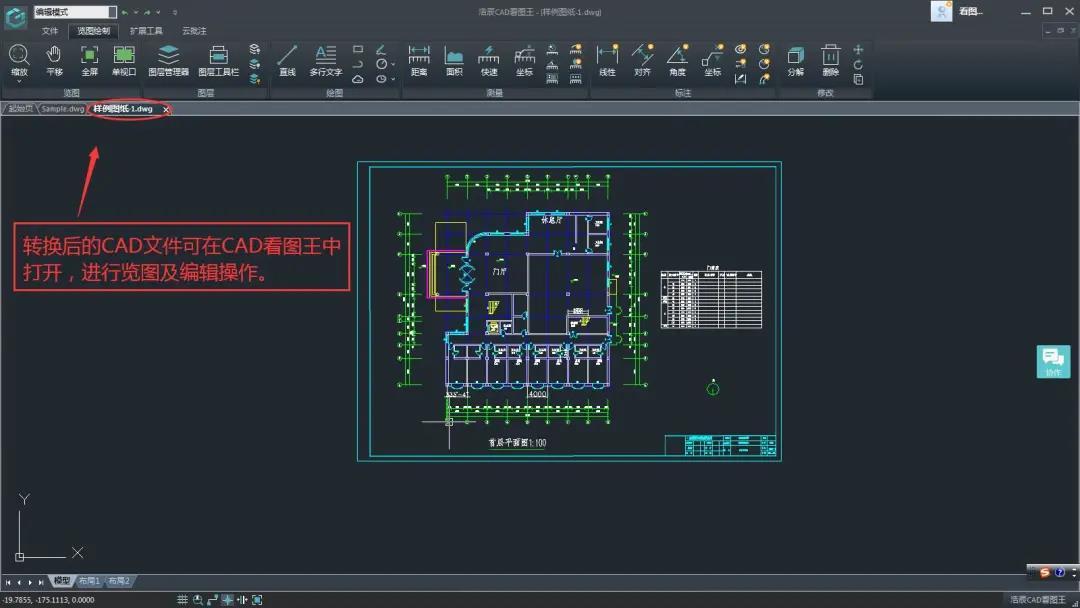 浩辰CAD看图王电脑版中PDF转CAD无法使用怎么办?