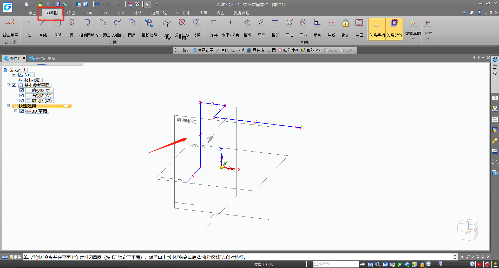 3D制图软件中怎么创建3D草图?3D草图创建教程