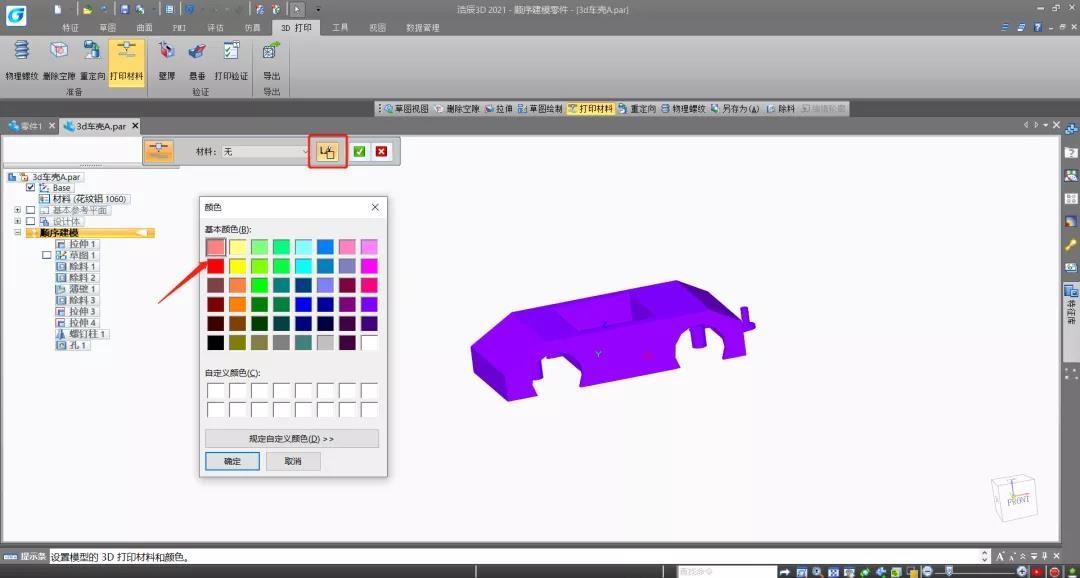 浩辰3D的「3D打印」你会用吗?3D打印教程