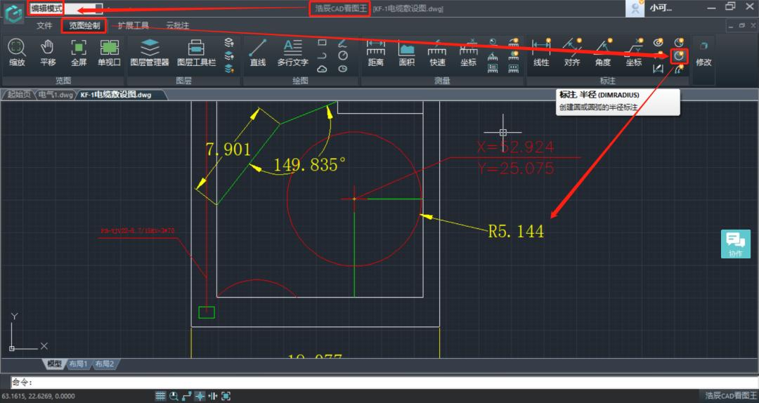 CAD中怎么快速标注尺寸?CAD看图软件标注教程