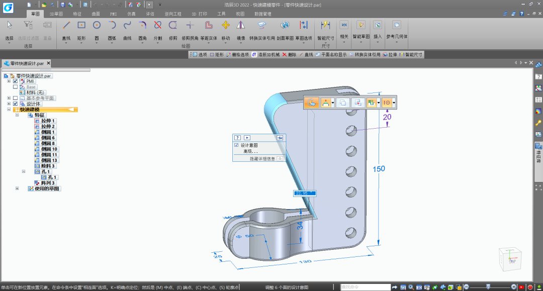 浩辰3D设计软件中怎么快速建模?