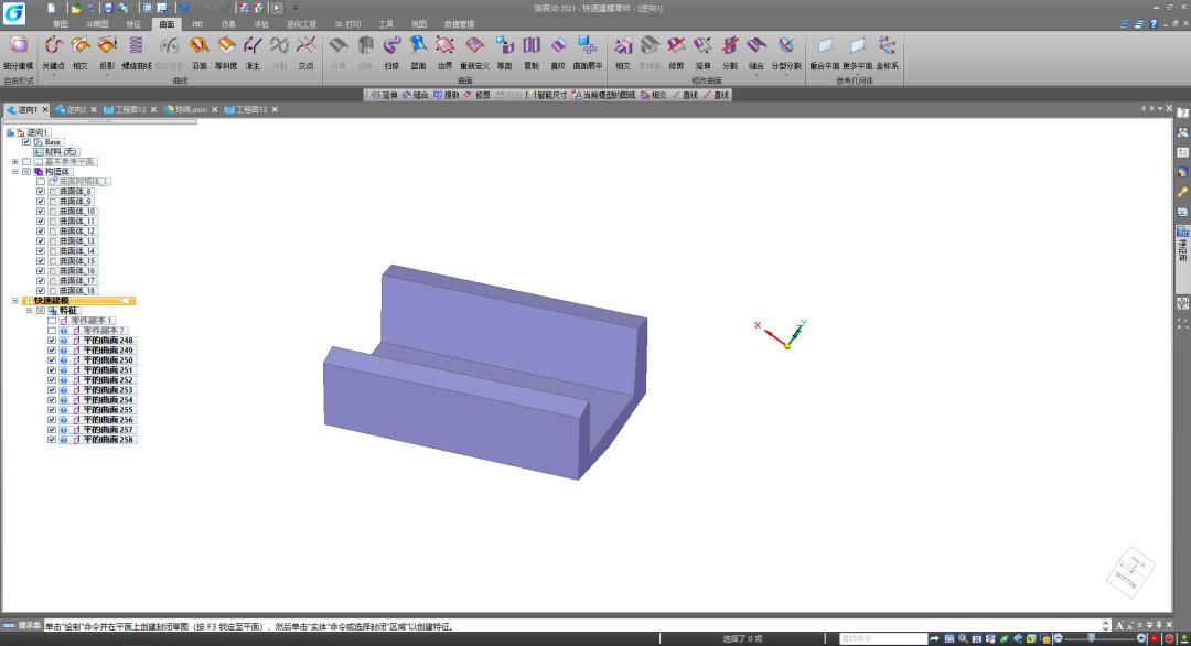 浩辰3D制图软件逆向工程重塑产品设计!