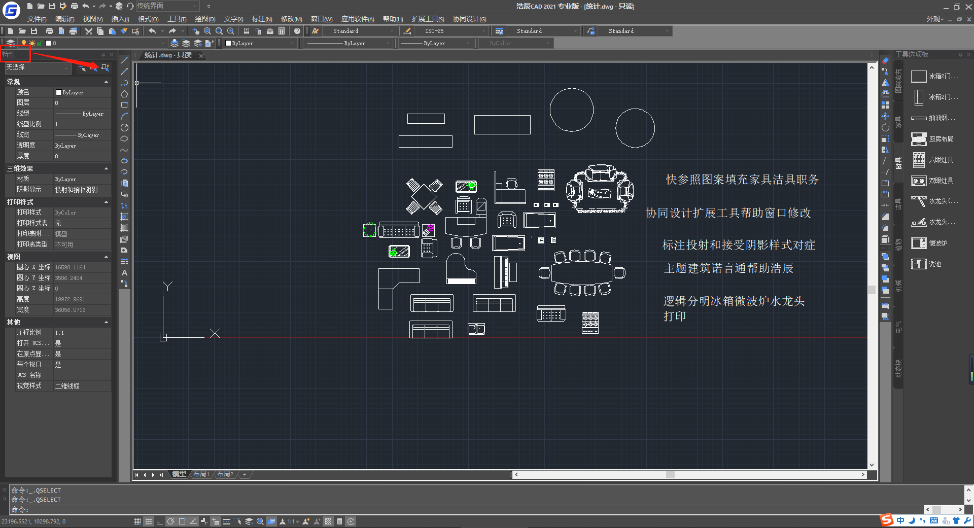 CAD如何统计各类数据?CAD图块/文字/面积统计教程