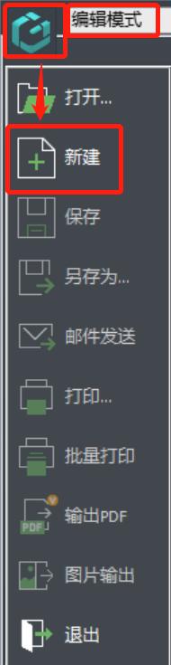 CAD看图软件中怎么新建图纸?CAD新建图纸教程