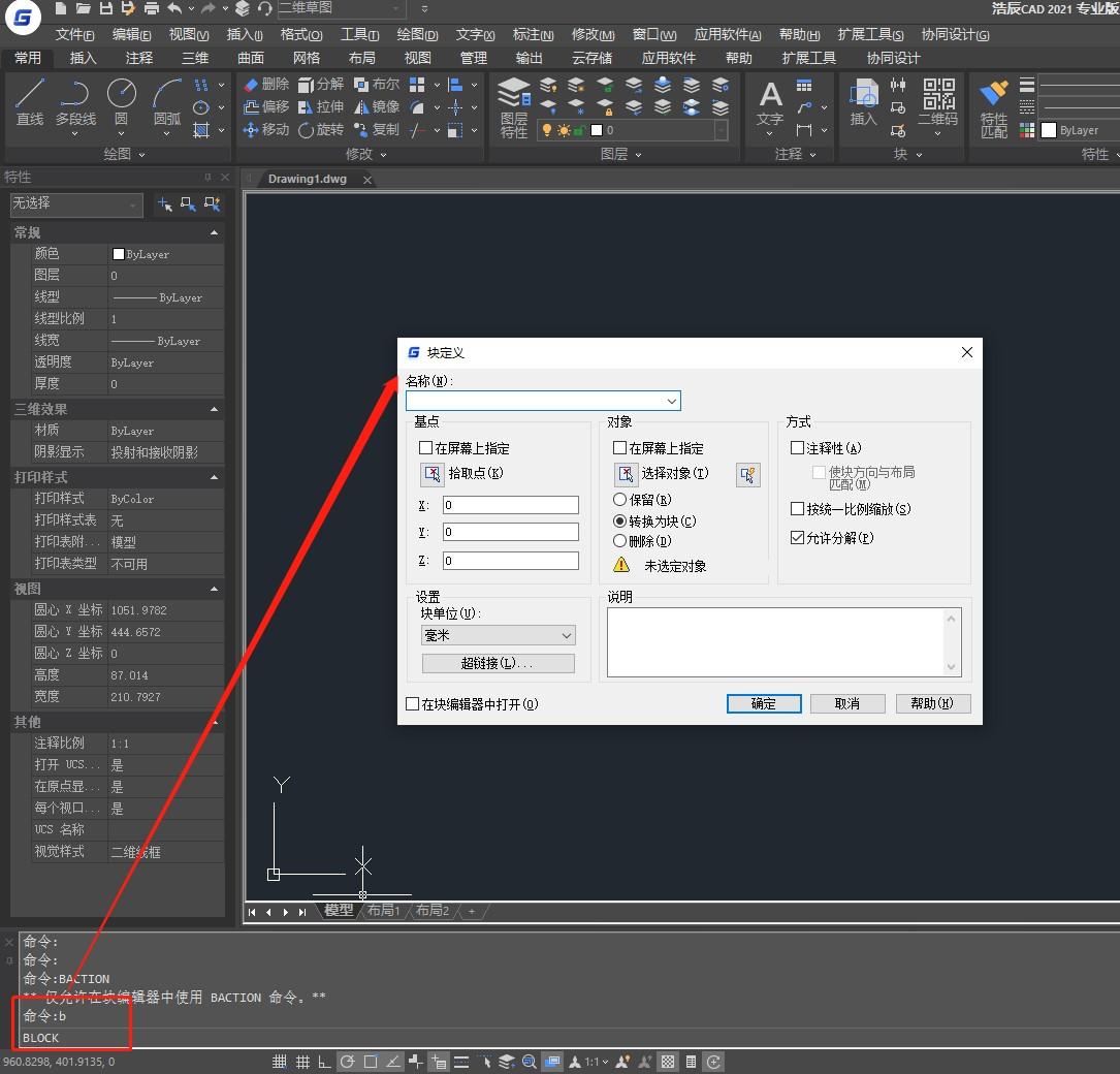 如何创建CAD图块?CAD图块应用技巧