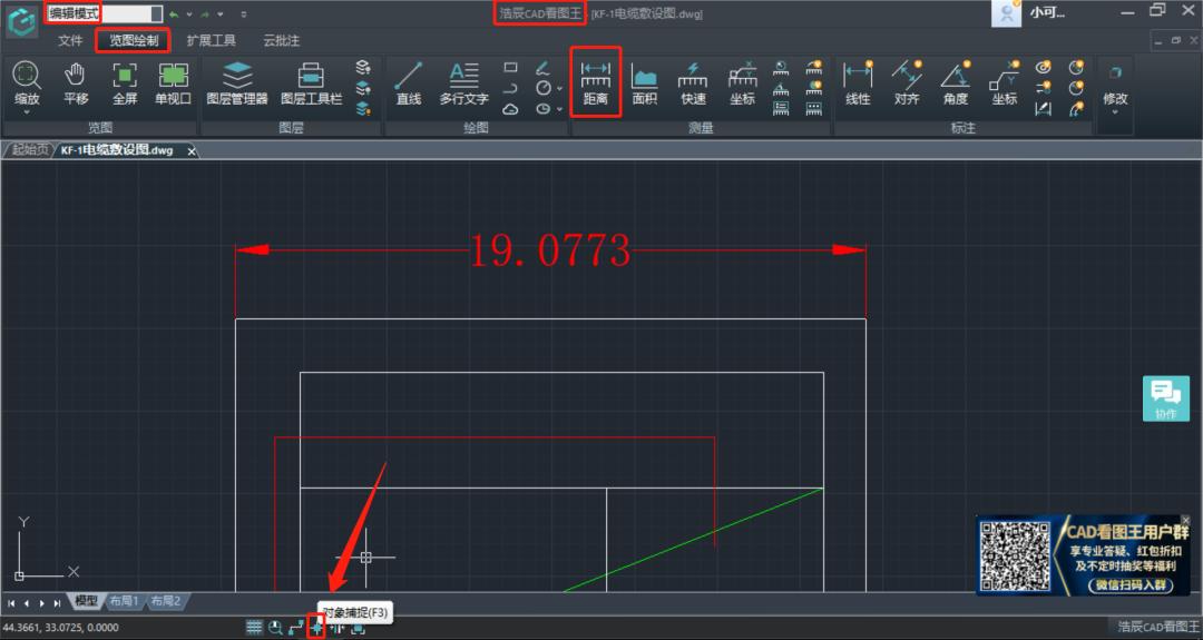 CAD测量结果有误差怎么办?浩辰CAD看图王测量教程