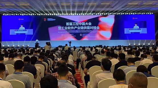安全创新稳定|浩辰CAD软件亮相首届工控中国大会