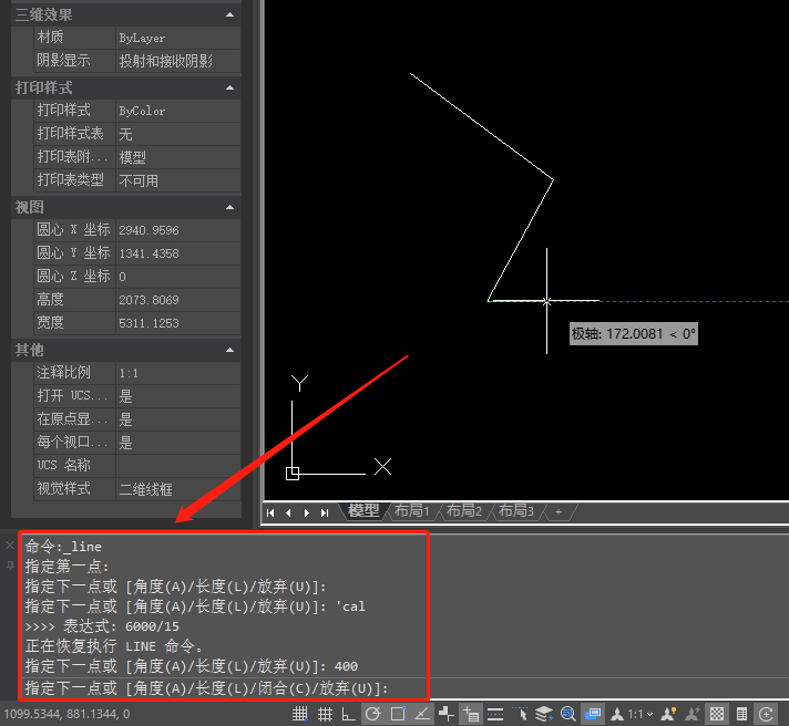 CAD计算器怎么调出来?CAD计算器应用技巧