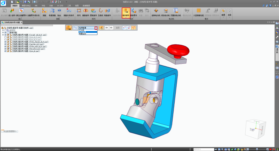 3D设计软件中如何进行碰撞检查?