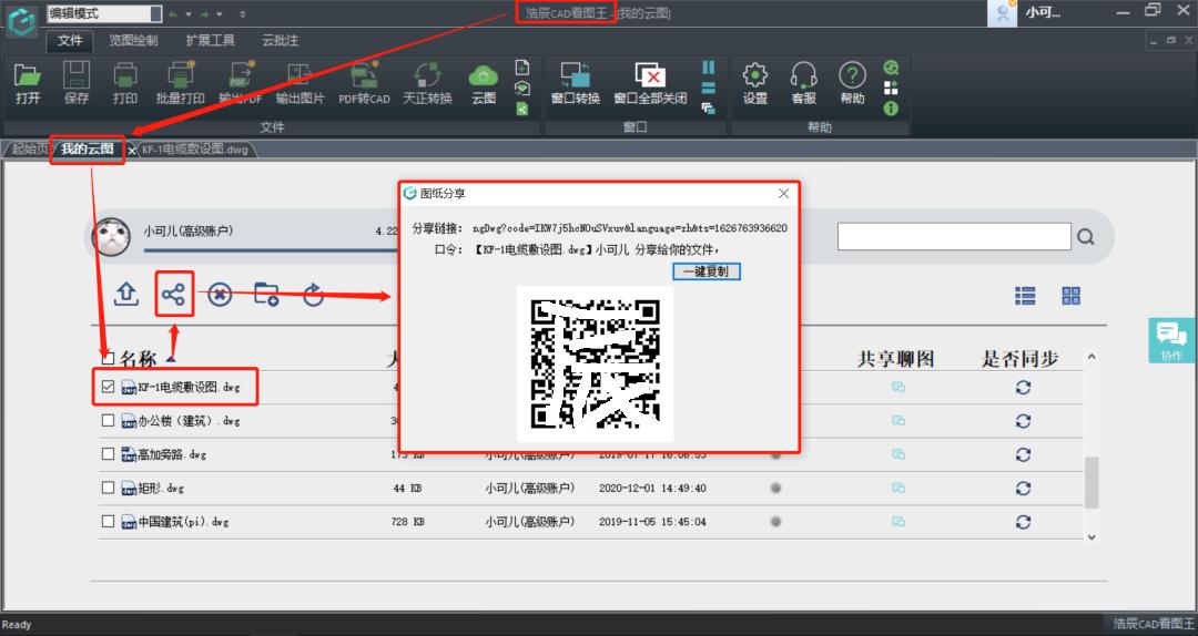 如何快速分享CAD图纸?CAD图纸怎么加密?
