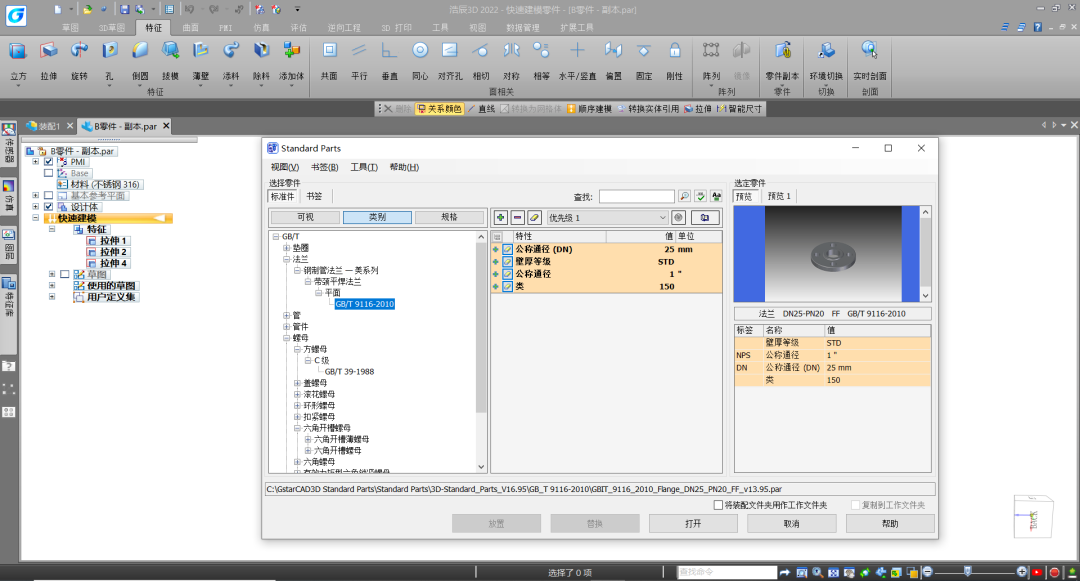 浩辰3D 2022全新发布:高效设计,创新智造!