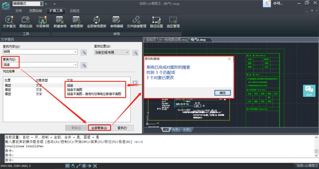 CAD看图软件中如何查找替换文字?CAD文字替换