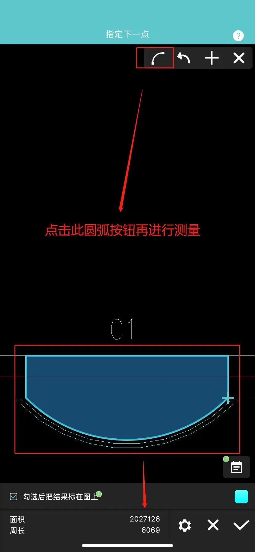 如何在手机中测量圆弧图形面积?CAD面积测量
