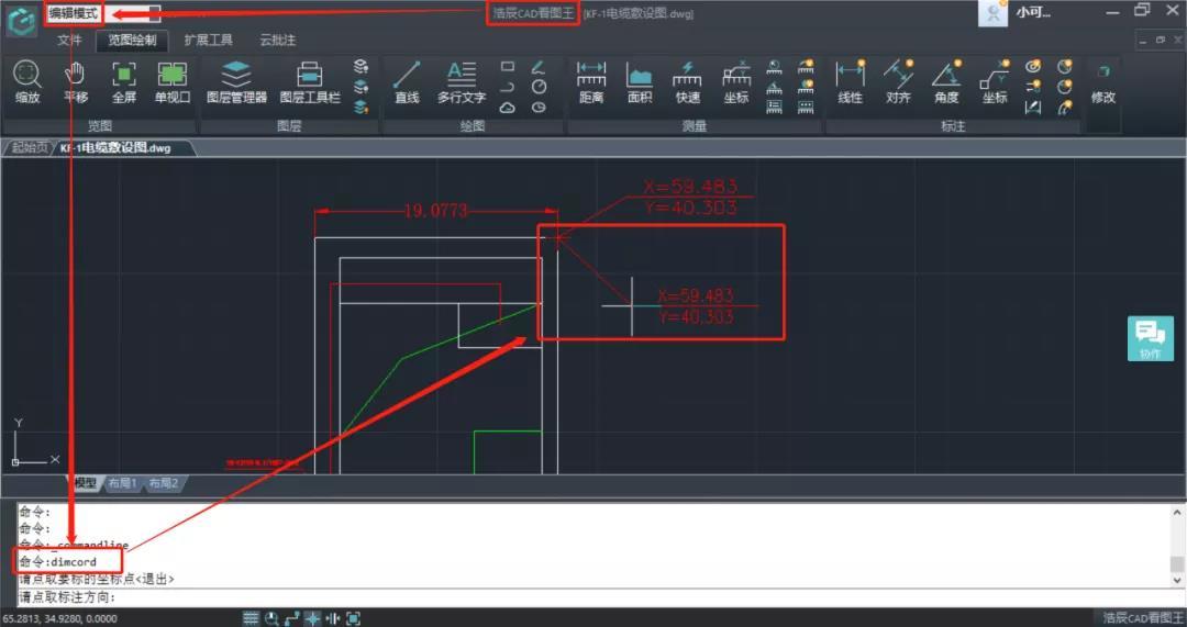 CAD中如何标注坐标?CAD坐标标注快捷键