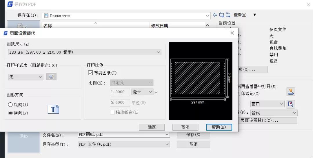 CAD如何导出高清图片?CAD导出JPG图片