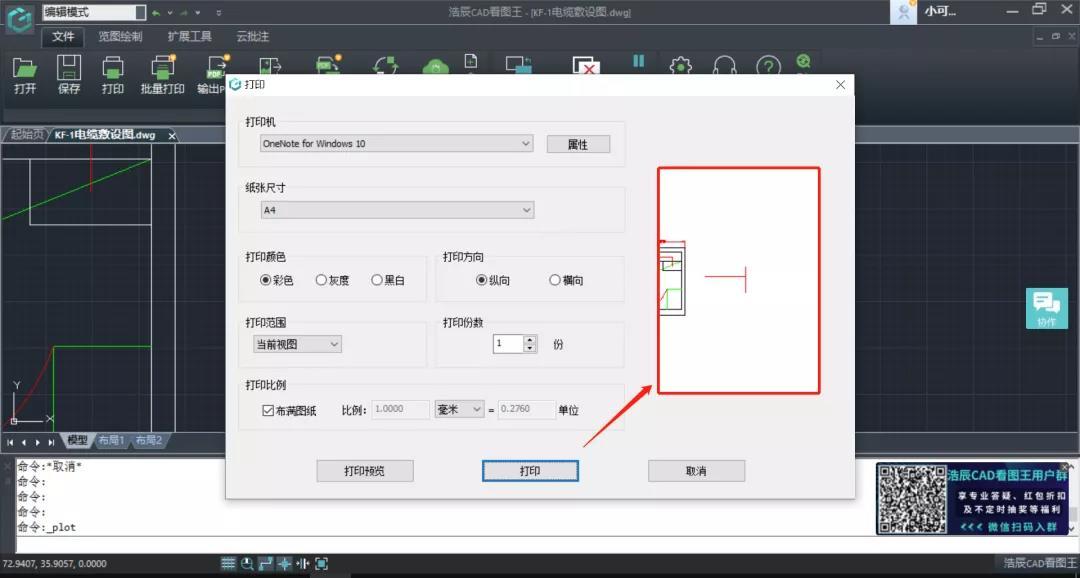 CAD打印不完整怎么办?CAD看图软件打印设置