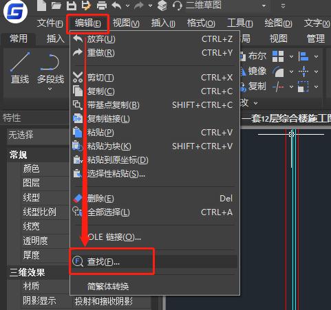 CAD如何查找相同文字?CAD查找快捷键