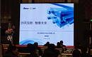 浩辰软件受邀参加2018智能电气化研讨会  暨智能母线系统的应用和技术成果分享