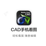 浩辰CAD看图王 手机版