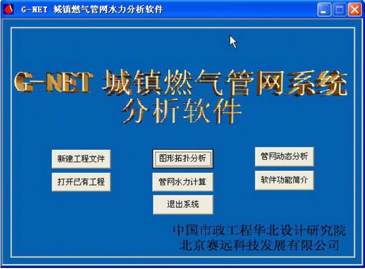 G-NET城市燃氣管網水力計算軟件